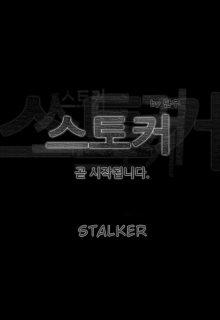 Читать мангу STALKER / Сталкер онлайн