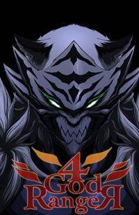 Читать мангу 4 God Ranger /  4 Сокрушителя Богов онлайн