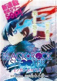Читать мангу Black Rock Shooter - Innocent Soul / Стрелок с Чёрной Скалы онлайн