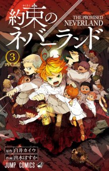 Читать мангу The Promised Neverland / Обещанный Неверленд / Yakusoku no Neverland / Обещанный рай онлайн