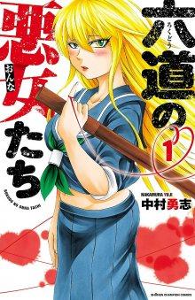 Читать мангу Rokudou no Onna-tachi / Плохие девчонки Рокудо / Rokudou no Akujo-tachi онлайн