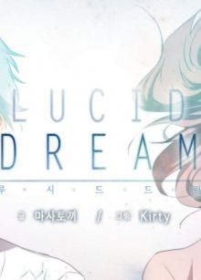 Читать веб-манхву Lucid Dream / Осознанное сновидение онлайн бесплатно