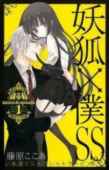 Читать мангу Inu x Boku Secret Service / Ёкай из секретной службы и я / Youko x Boku SS онлайн бесплатно