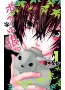 Читать мангу I Am a Wolf / Я - волк / Boku wa Ookami онлайн