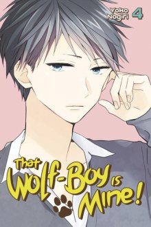 Читать мангу That Wolf-Boy Is Mine! / Мой волк / Watashi no Ookami-kun онлайн