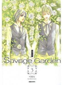 Читать мангу Savage Garden / Дикий сад онлайн
