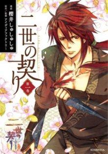 Читать мангу Second Generation Promises / Брачная клятва / Nise no Chigiri онлайн