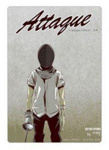Читать мангу ATTAQUE / Фехтовальщик онлайн