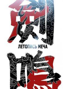 Читать мангу Blade Note / Летопись меча / Зов клинка онлайн