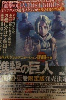 Атака титанов получит 3 OVA-эпизода