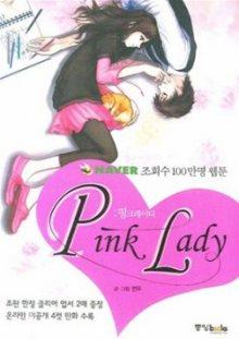 Читать веб-манхву Pink Lady / Розовая Леди онлайн бесплатно