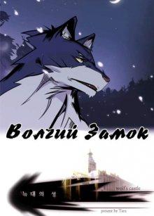 Читать мангу Wolf's Castle / Волчий Замок онлайн