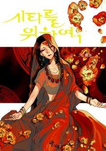 Читать веб-манхву For the Sake of Sita / Все для тебя, богиня Сита! / Sita Wihayeo онлайн бесплатно