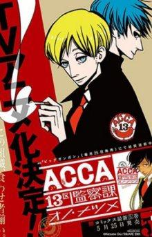 Читать мангу ACCA: Inspectors of the 13 States / ACCA: Инспекция по 13 округам / ACCA: 13-ku Kansatsu-ka онлайн