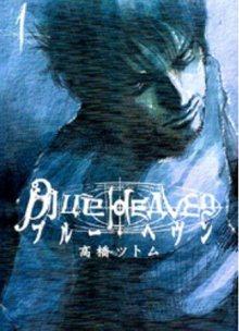 Читать мангу Blue Heaven / Голубые Небеса / Лазурные небеса онлайн бесплатно