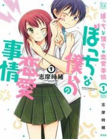 Читать мангу Bocchi na Bokura no Renai Jijou / Любовь по обстоятельствам - одинока онлайн