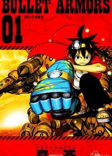 Читать мангу Bullet Armors / Бронебойная пуля онлайн