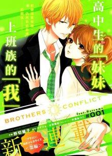 Читать мангу Brothers Conflict / Конфликт братьев онлайн бесплатно