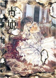 Читать мангу Poison Princess / Ядовитая принцесса / Dokuhime онлайн