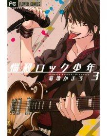 Читать мангу Charming Rock Star / Очаровательная рок-звезда / Nousatsu Rock Shounen онлайн бесплатно