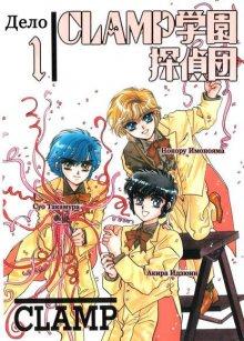 Читать мангу Clamp School Detectives / Детективы школы Clamp / CLAMP Gakuen Tanteidan онлайн бесплатно