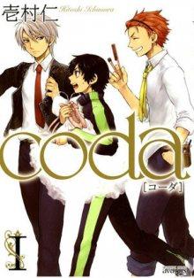 Читать мангу Coda / Кода онлайн бесплатно