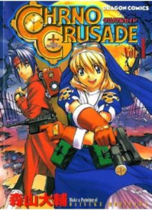 Читать мангу Chrono Crusade / Крестовый поход Хроно / Chrno Crusade онлайн