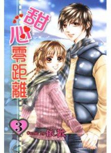 Читать мангу Close to My Sweetheart / Близко к моему возлюбленному онлайн