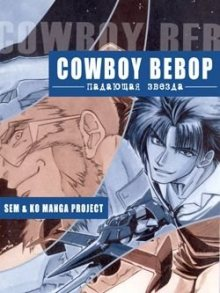 Читать мангу Cowboy Bebop: Shooting Star / Ковбой Бибоп: Падающая звезда онлайн