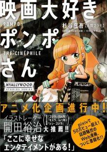 Читать мангу Eiga Daisuki Pompo-san онлайн бесплатно ранобэ