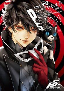 Persona 5 A la Carte Anthology / Персона 5 На Карте Антология