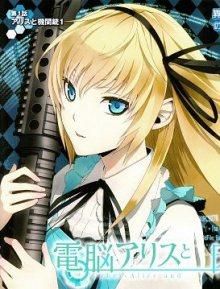 Читать мангу Cyber Alice and Inaba-kun / Кибер Алиса и Инаба-кун / Dennou Alice to Inaba-kun онлайн