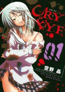 Читать мангу Cry Eye / Кричащий взгляд онлайн