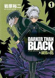 Читать мангу Darker than Black: Jet Black Flower / Темнее черного: Цветок, что темнее черного / Darker than Black: Shikkoku no Hana онлайн