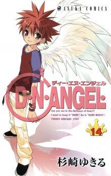 Читать мангу D.N.Angel / Код Ангела / Д.Н.Ангел онлайн бесплатно