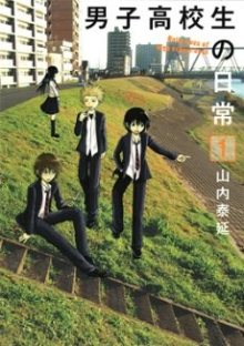 Читать мангу Daily Lives of High School Boys / Будни старшеклассников / Danshi Koukousei no Nichijou онлайн