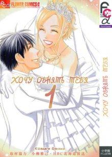 Читать мангу Dakishimetai / Хочу обнять тебя онлайн