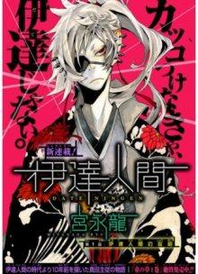 Читать мангу Date Ningen / Одноглазый дракон / Люди Датэ онлайн