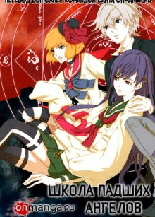 Читать мангу Datenshi Gakuen Devil Paradise / Школа падших ангелов / Datenshi Gakuen Devil Paradise онлайн бесплатно