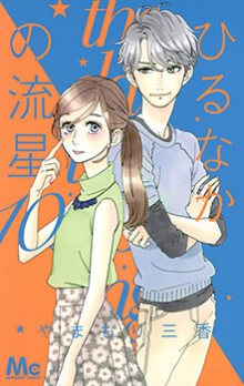 Читать мангу Daytime Shooting Star / Дневной звездопад / Hirunaka no Ryuusei онлайн бесплатно