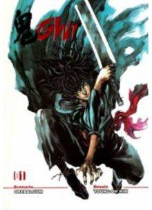 Читать мангу Demon / Демон / Gwi онлайн
