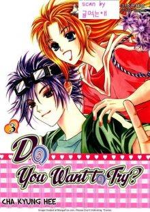 Читать мангу Do You Want to Try? / Хочешь попробовать? онлайн
