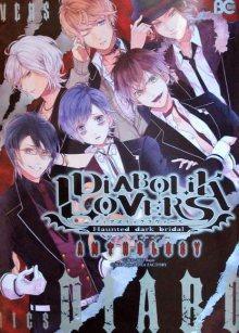 Читать мангу Diabolik lovers Anthology / Дьявольские возлюбленные - Антология онлайн