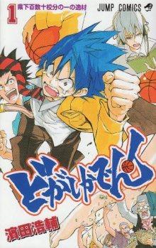 Читать мангу Dogashi Kaden! / Взрыв баскетбола! онлайн