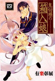 Читать мангу Demonslayer's boxed up daughter / Чертик из коробки / Onikirisama no Hakoirimusume онлайн бесплатно