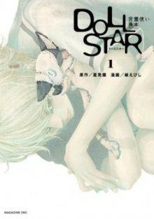 Читать мангу Doll Star / Кукольная звезда / Doll Star - Kotodama Tsukai Ihon онлайн бесплатно