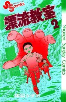 Читать мангу Drifting Classroom / Дрейфующая школа / Hyouryuu Kyoushitsu онлайн бесплатно