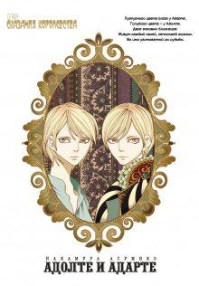Читать мангу Tales of the Kingdom / Сказания Королевства / Oukoku Monogatari онлайн