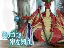 Читать мангу Dragon's House-Hunting / Дракон в поисках дома / Dragon, Ie wo Kau. онлайн