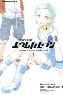 Читать мангу Eureka Seven Psalms of Planets / Эврика 7: Псалмы Планет / Koukyou Shihen Eureka Seven онлайн